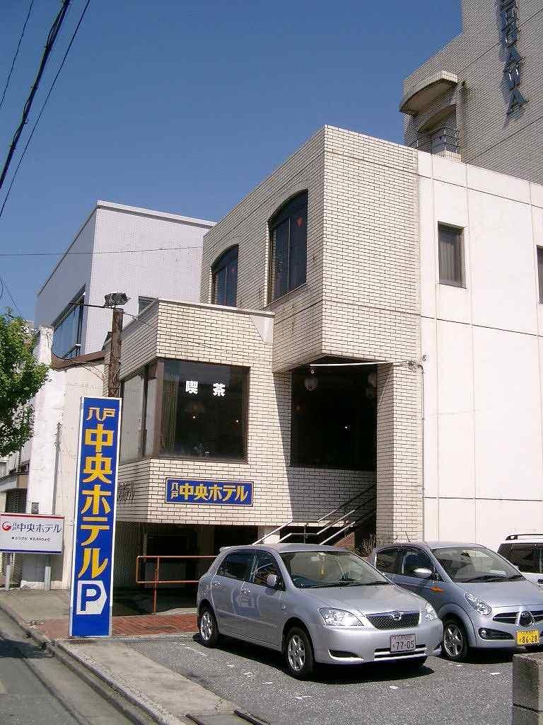 八戸「中央ホテル」