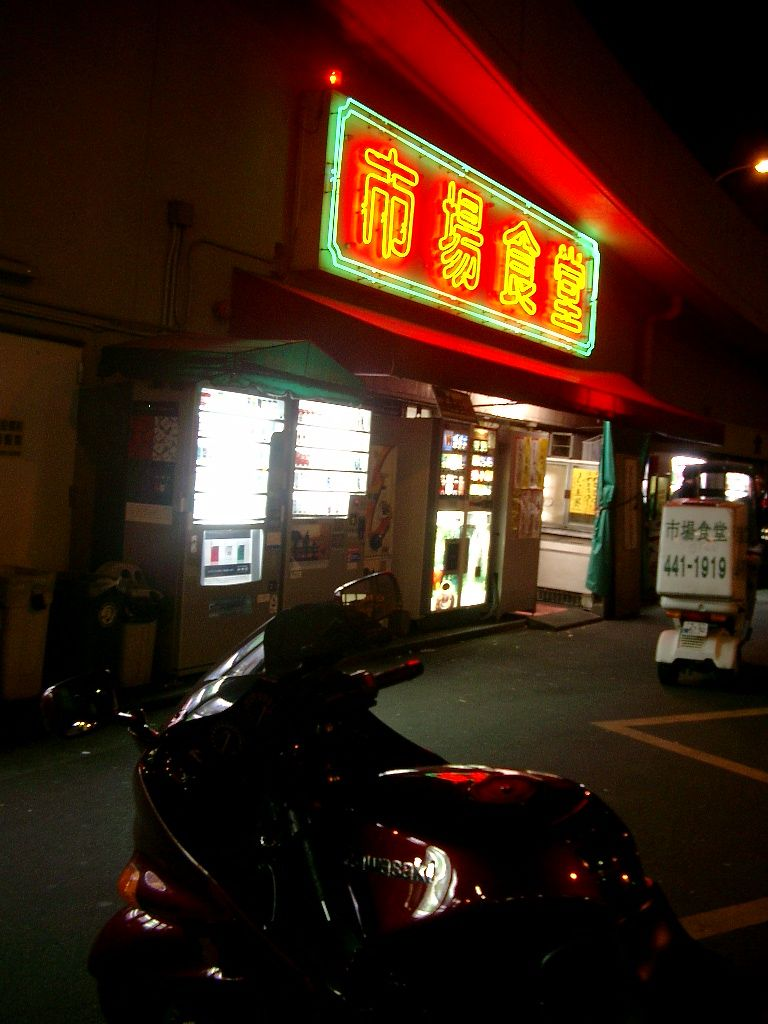 神奈川県、市場食堂