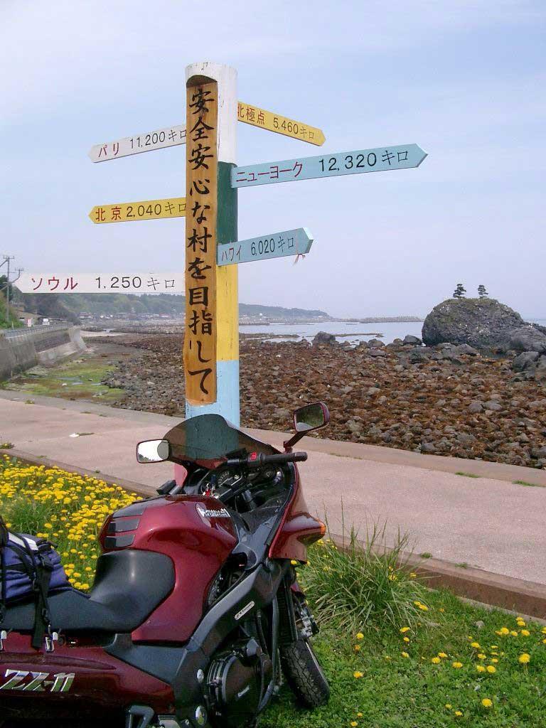 むつはまなすライン、布海苔記念公園、主要都市への距離を示す標識